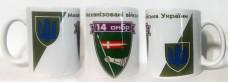 Купить Керамічна чашка 14 ОМБр ЗСУ (біла) в интернет-магазине Каптерка в Киеве и Украине