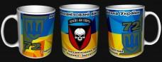 Керамічна чашка 72 ОМБр ім. Чорних Запорожців (вар.1)