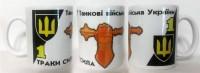 Керамічна чашка 1 ОТБр ЗСУ (біла)
