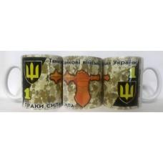 Керамічна чашка 1 ОТБр ЗСУ (піксель)