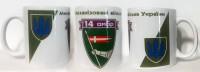 Керамічна чашка 14 ОМБр ЗСУ (біла)