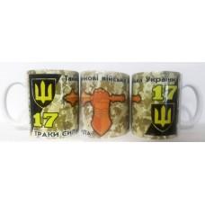 Керамічна чашка 17 ОТБр ЗСУ (піксель)