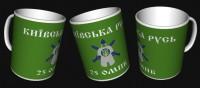 Керамічна чашка 25 ОМПБ Київська Русь