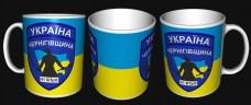 Керамічна чашка 41 БТРО Чернігівщина