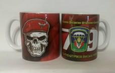 Керамічна чашка 79 ОДШБр з шевроном бригады