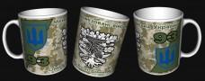 Керамічна чашка 93 ОМБр Холодний Яр (піксель)