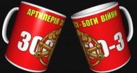 Керамічна чашка Артилерія 300-30-3