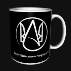 Купить Керамічна чашка Атеїст Київського Патріархату (чорна) в интернет-магазине Каптерка в Киеве и Украине