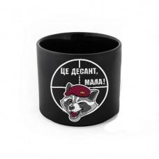 Купить Керамічна чашка Це десант, мала ТМ АРМІЯ в интернет-магазине Каптерка в Киеве и Украине