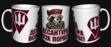 Керамічна чашка Єнот - Дєсантура всіх порве!