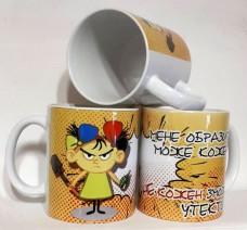 Керамічна чашка Мене образити може кожен Не кожен зможе утекти