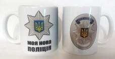 Купить Керамічна чашка Моя Нова Поліція - Поліцейский жетон (біла) в интернет-магазине Каптерка в Киеве и Украине