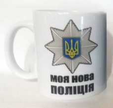 Керамічна чашка Моя Нова Поліція (біла)