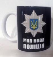 Керамічна чашка Моя нова поліція (синя)