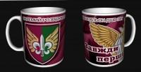 Керамічна чашка 132 Окремий Розвідувальний Батальйон ДШВ ЗСУ (марун)