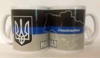 Керамічна чашка #ТонкаСиняЛінія (Тризуб) з написом