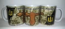 Керамічна чашка Траки Сила! Танкові Війська ЗСУ (пиксель)