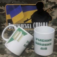 Керамічна чашка Учасник Бойових Дій (зелена)