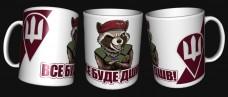 Керамічна чашка Єнот - Все буде ДШВ!