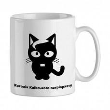 Купить Керамічна чашка Котолік Київського Патріархату в интернет-магазине Каптерка в Киеве и Украине