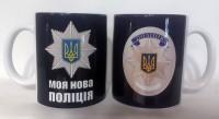 Керамічна чашка Моя нова поліція - Поліцейский жетон (синя)