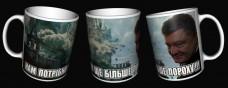 Купить Керамічна чашка Нам потрібно ще більше Пороху! в интернет-магазине Каптерка в Киеве и Украине
