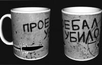 Керамічна чашка Прої#ал Убило
