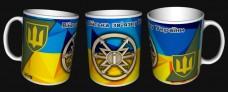 Керамічна чашка Війська Зв'язку