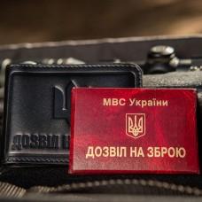 Купить Обкладинка Дозвіл на зброю  в интернет-магазине Каптерка в Киеве и Украине