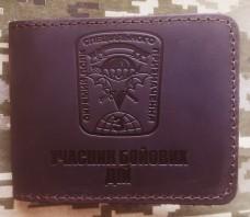 Обкладинка УБД 3 ОПСП (коричнева)