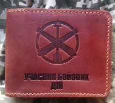Купить Обкладинка на УБД ППО (руда) в интернет-магазине Каптерка в Киеве и Украине