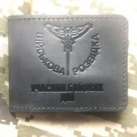 Обкладинка на УБД Військова Розвідка Сова з мечем (чорна)