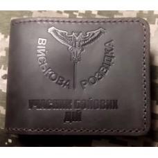 Обкладинка на УБД Військова Розвідка Сова з мечем (коричнева)