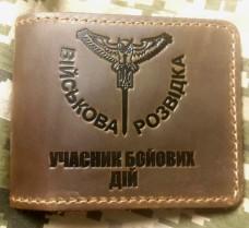 Обкладинка на УБД Військова Розвідка Сова з мечем (св. коричнева)