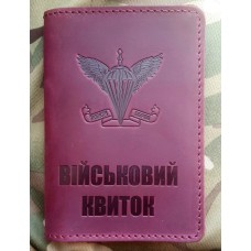 Обкладинка на Військовий квиток новий знак ДШВ України (марун)