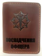 Купить Обкладинка Посвідчення офіцера ВСП в интернет-магазине Каптерка в Киеве и Украине