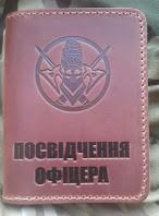 Обкладинка Посвідчення офіцера 101 ОБрО ГШ ЗСУ