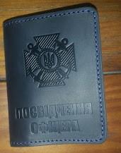 Обкладинка Посвідчення офіцера ВМСУ (синя)