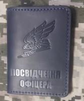 Обкладинка Посвідчення офіцера Авіація ЗСУ (синя)
