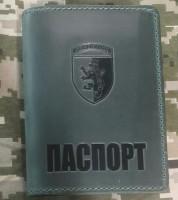 Обкладинка Паспорт 24 бригада ім. Короля Данила (зелений)