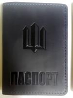 Обкладинка Паспорт ТРИЗУБ (синій)