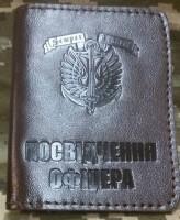 Обкладинка Посвідчення офіцера Морська Піхота (темно коричнева лакова) Semper Fidelis