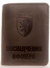 Обкладинка Посвідчення офіцера 24 бригада ім. Короля Данила (коричнева)