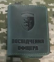 Обкладинка Посвідчення офіцера 24 бригада ім. Короля Данила (зелена)