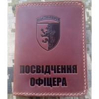 Обкладинка Посвідчення офіцера 24 бригада ім. Короля Данила