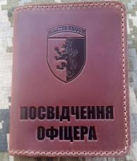 Обкладинка Посвідчення офіцера 24 бригада ім. Короля Данила (руда)