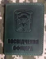 Обкладинка Посвідчення офіцера 3 ОПСП (зелена)