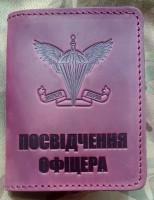 Обкладинка Посвідчення офіцера ДШВ (марун)