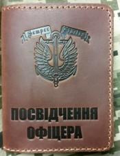 Обкладинка Посвідчення офіцера Морська Піхота Semper Fidelis (руда)