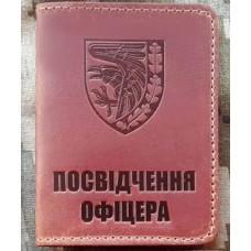 Обкладинка Посвідчення офіцера 93 ОМБр Холодний Яр (руда)